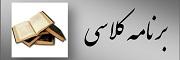 برنامه کلاسی نیسمال دوم دانشگاه پیام نور تایباد